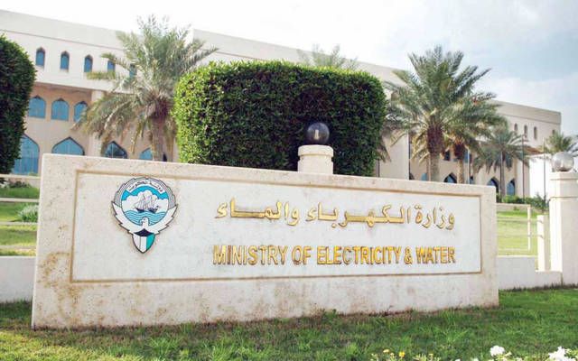 مقر وزارة الكهرباء والماء في الكويت