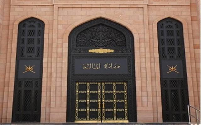 مقر وزارة المالية العُمانية