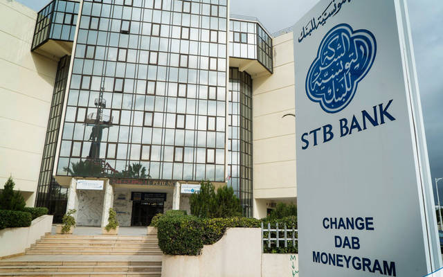 مقر الشركة التونسية للبنك