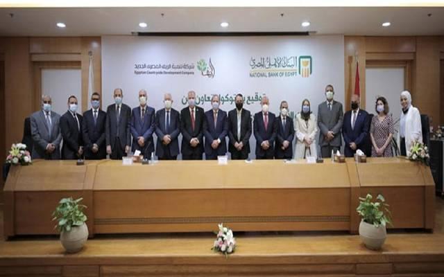 جانب من توقيع بروتوكول التعاون بين البنك الأهلي وشركة تنمية الريف المصري الجديد