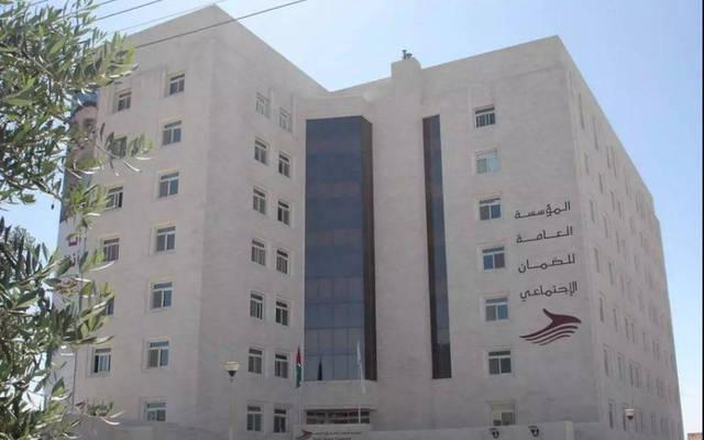 المؤسسة العامة للضمان الاجتماعي الأردنية