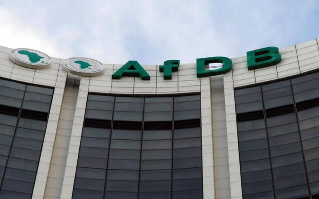 البنك الأفريقي للتنمية - أرشيفية