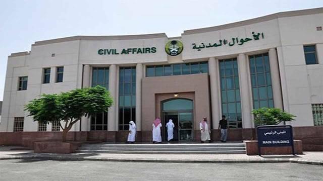 """الأحوال المدنية"""" السعودية"""