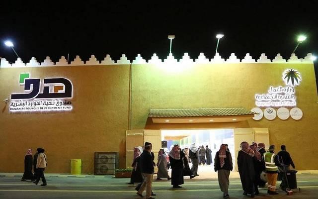 """صندوق تنمية الموارد البشرية السعودي """"هدف"""