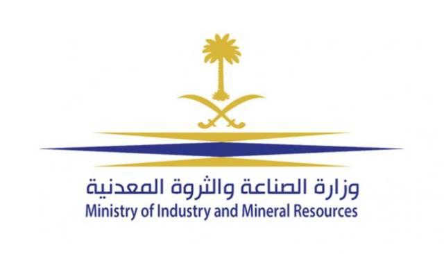 بعد رفع المدة لـ5 سنوات.. تعرّف على شروط الترخيص الصناعي بالسعودية