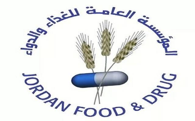 المؤسسة العامة للغذاء والدواء في المملكة الأردنية - لوجو