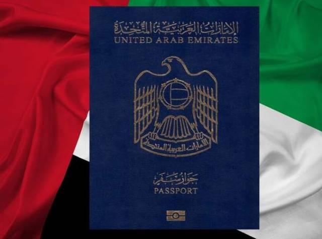 جواز سفر إماراتي، الصورة أرشيفية