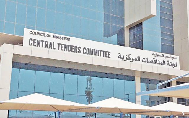 مقر لجنة المناقصات المركزية الكويتية