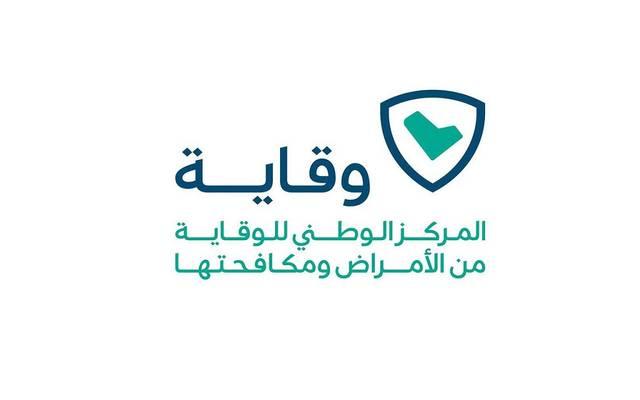 """هيئة الصحة العامة في السعودية """"وقاية"""""""