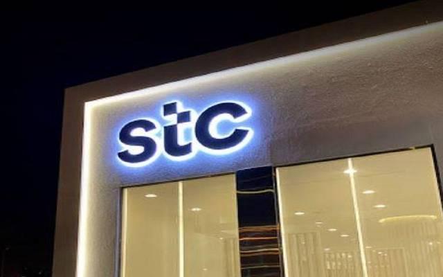 مقر تابع لشركة الاتصالات السعودية (اس تي سي)
