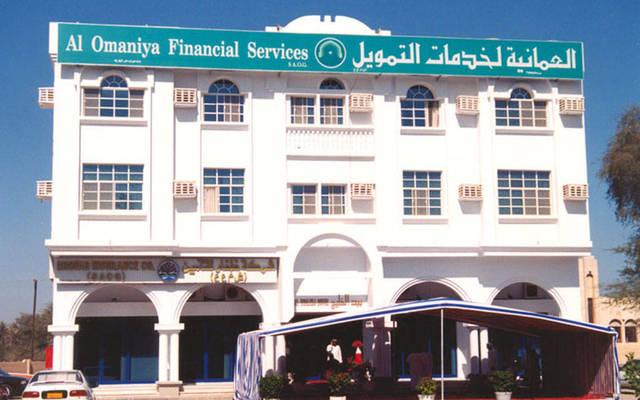 مقر شركة العمانية لخدمات التمويل