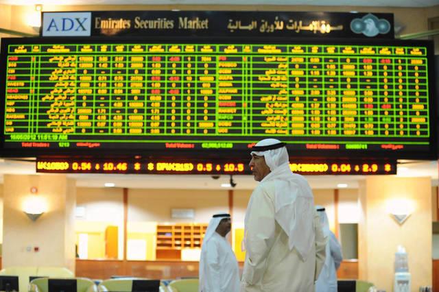 قاعة سوق أبوظبي للأوراق المالية