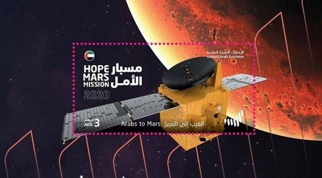 أحد الطوابع البريدية لتوثيق مشروع مسبار الأمل