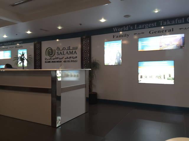 """مقر شركة الإسلامية العربية للتأمين """"سلامة"""""""