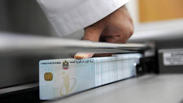 بطاقات الجنسية والهوية بدولة الإمارات، الصورة أرشيفية