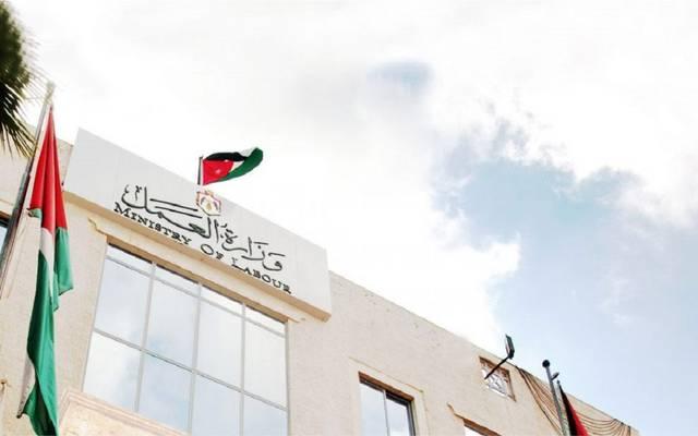وزارة العمل الأردنية ـ أرشيفية