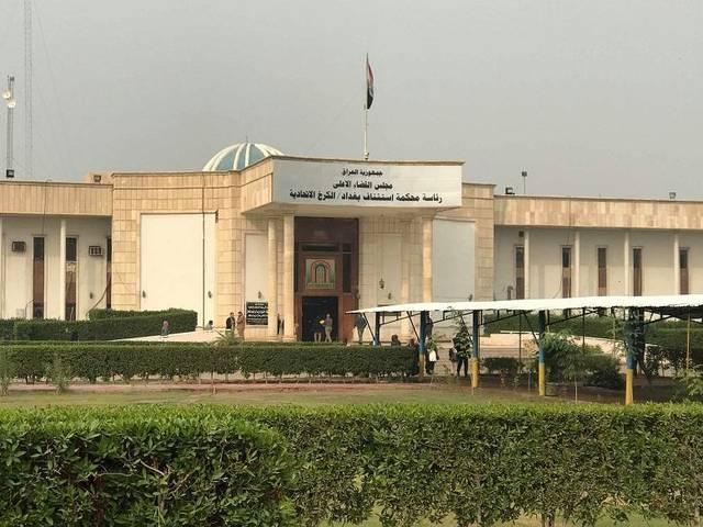 محكمة جنايات مكافحة الفساد المركزية  قررت اتخاذ الإجراءات القانونية بحق جميع أعضاء مجلس إدارة صندوق تقاعد موظفي الدولة