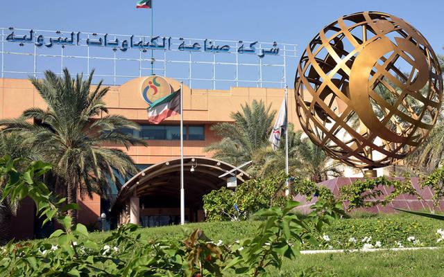 مقر شركة صناعة الكمياويات البترولية في الكويت