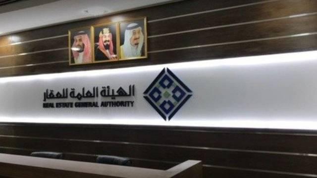 هيئة العقار السعودية