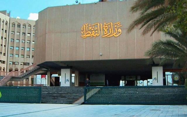 وزارة النفط العراقية