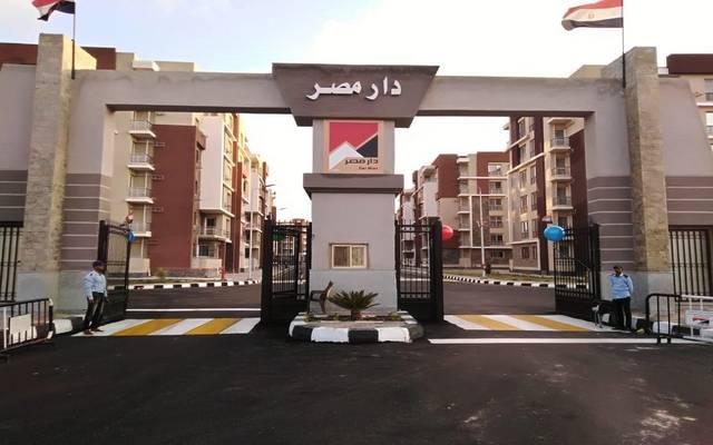 الإسكان المصرية تعلن موعد بدء تسليم 720 وحدة بدار مصر