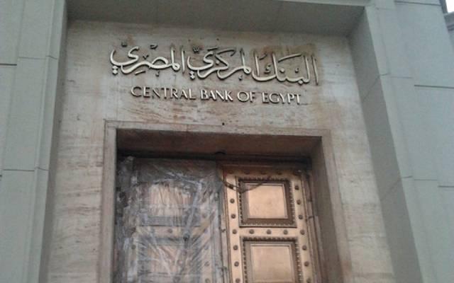 ودائع القطاع المصرفي بمصر ترتفع 65 مليار جنيه خلال يناير