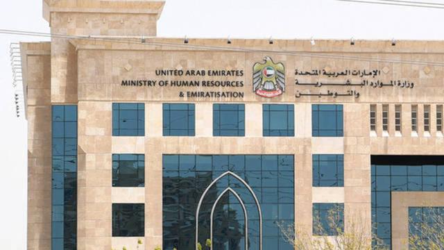 مقر وزارة الموارد البشرية والتوطين الإماراتية