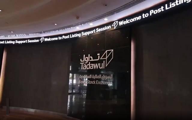 """السوق المالية السعودية """"تداول السعودية"""""""
