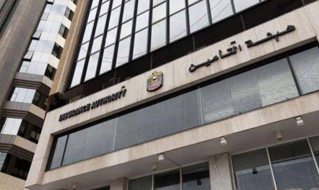 مقر هيئة التأمين الإماراتية