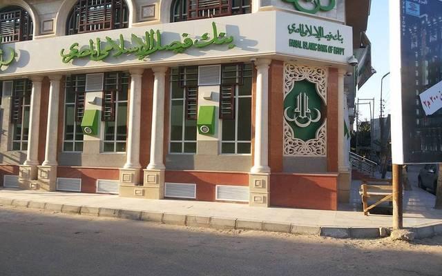 مقر بنك فيصل الإسلامي - أرشيفية