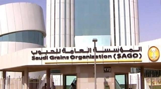 مقر المؤسسة العامة للحبوب بالسعودية
