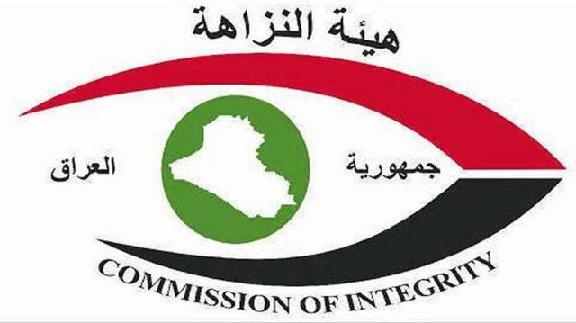 هيئة النزاهة العراقية