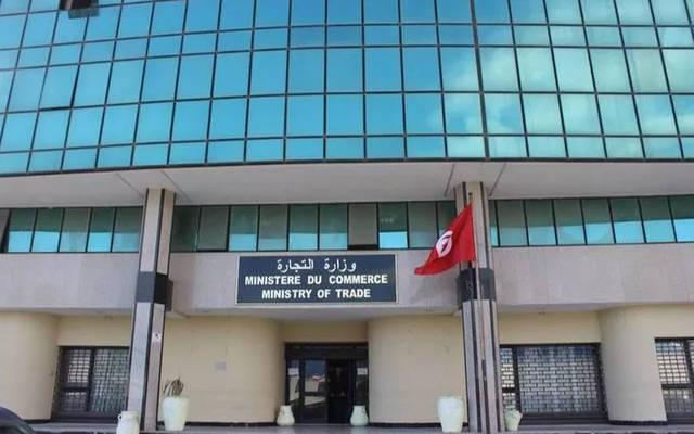 وزارة التجارة وتنمیة الصادرات التونسية