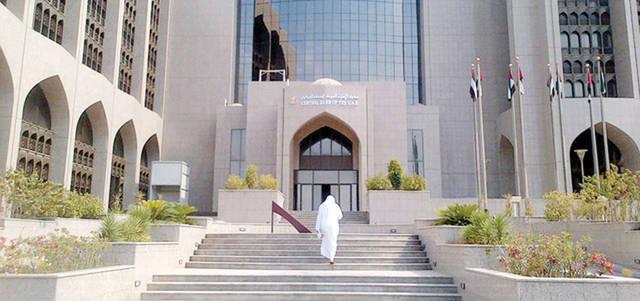 بلغ رصيد مصرف الإمارات المركزي من العملات الأجنبية  329.53 مليار درهم