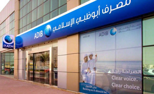 صورة لأحد فروع مصرف أبوظبي الإسلامي
