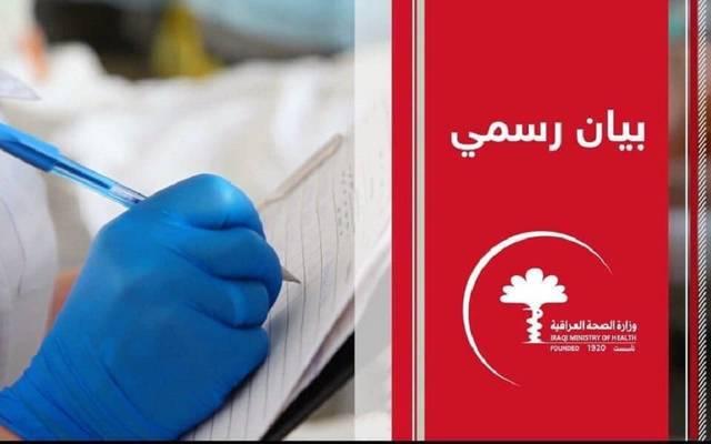 صورة تعبيرية لجهود وزارة الصحة العراقية في تسجيل الحالات المتعلقة بفيروس كورونا