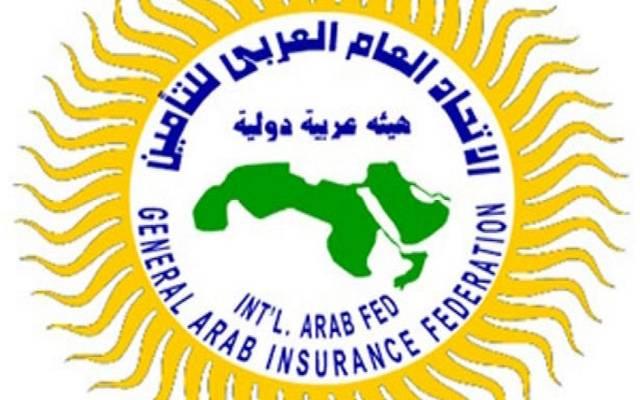 الاتحاد العام العربي للتأمين ـ أرشيفية