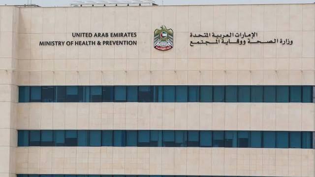 مقر وزارة الصحة ووقاية المجتمع بالإمارات