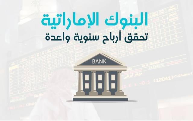 إنفوجراف.. البنوك الإماراتية تتحدى الصعوبات وتحقق أرباحاً سنوية واعدة