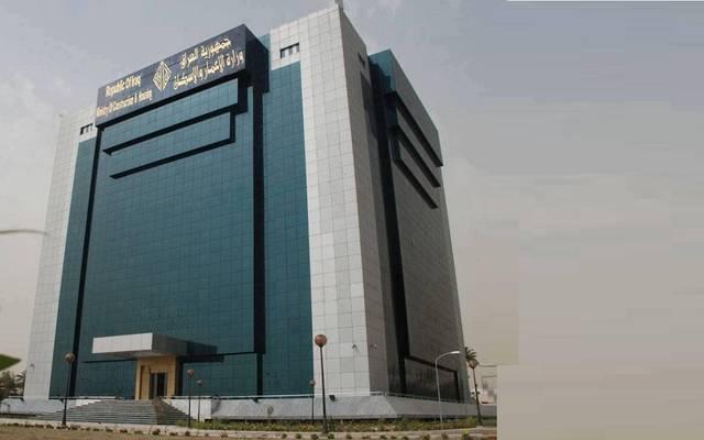 وزارة الإعمار والإسكان والبلديات والأشغال العامة العراقية