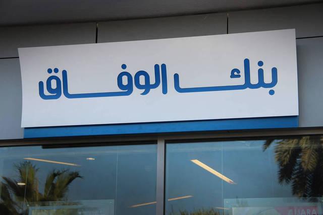 أحد فروع بنك الوفاق الدولي
