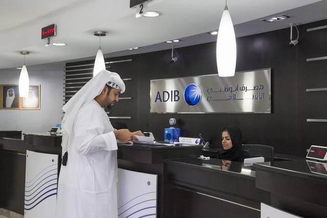 أحد فروع مصرف أبو ظبي الإسلامي، الصورة أرشيفية