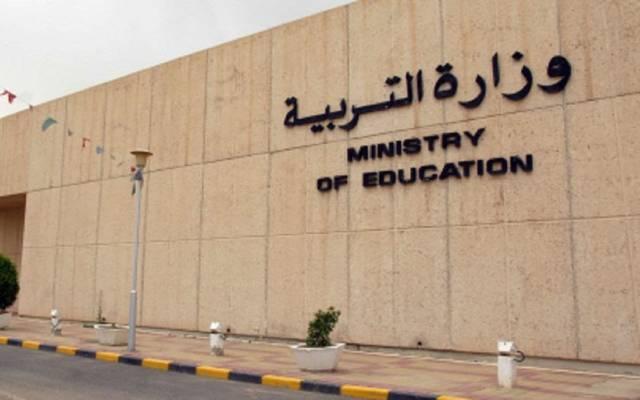 مقر وزارة التربية في الكويت