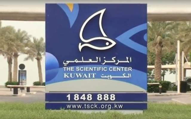 مقر المركز العلمي الكويتي