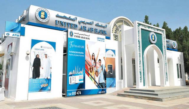 أحد فروع البنك العربي المتحد