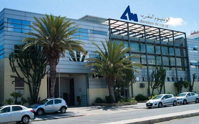 مقر شركة ألومنيوم المغرب