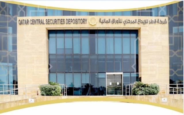 قطر للإيداع المركزي