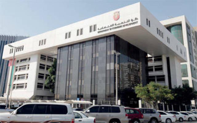 صورة أرشيفية من أمام مقر اقتصادية أبوظبي
