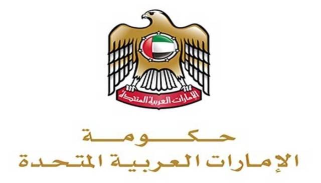 شعار حكومة دولة الإمارات