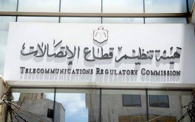 مقر هيئة تنظيم قطاع الاتصالات الأردنية